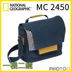 【公司貨免運】國家地理 NG MC 2450 National Geographic 地中海系列 中型郵差包 攝影 相機 側背單肩包