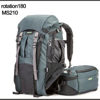 MindShift Gear 曼德士 rotation180 ms210 專業攝影登山包 簡配(附防水雨罩、腳架袋) 彩宣公司貨
