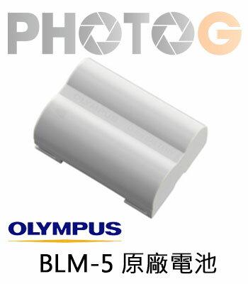 Olympus BLM-5 原廠鋰電池(BLM5 E-5 E3 E1 E300 E330 專用電池,元佑公司貨保證真品,絕非仿冒/低劣製品)