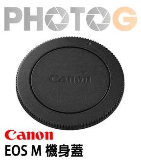 Canon CAMERA COVER R-F-3 EOSM 專用機身蓋 R-F-4 RF4 適用微單 無反機身( EOS M ,eosm,m100 ,m6.,m5,m3,m2 )