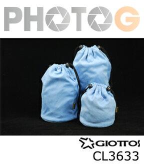 GIOTTOS CL3633 超細纖維 奈米魔法布 鏡頭專用袋 (L號 12x30cm) 清潔 防刮傷 保護