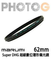 MARUMI DHG Super CPL 62mm數位多層鍍膜超薄框偏光鏡   (日本製) (彩宣公司貨)