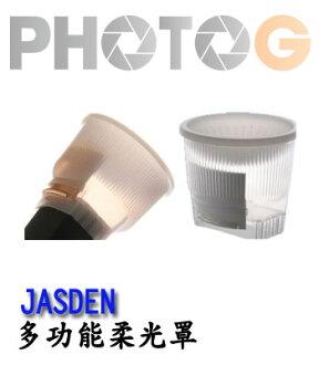 JASDEN 多功能碗公柔光罩 附贈外加白.銀.金色各一反光片(含稅開發票)