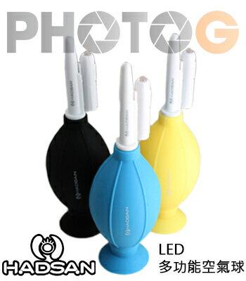 HADSAN LED 多功能空氣球 吹球 LED燈 清潔 鏡頭 拭淨 ( 適用 相機 攝影機 電腦 鍵盤 滑鼠 )