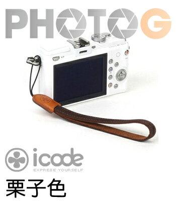 i.code Public 10 DSLR 相機手腕帶 (栗子色; icode)