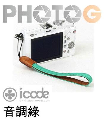 i.code Public 10 DSLR 相機手腕帶 (音調綠; icode)