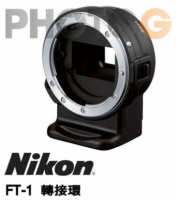 Nikon 1 FT-1 Nikon 1 單眼相機專用鏡頭轉接環 (國祥公司貨)