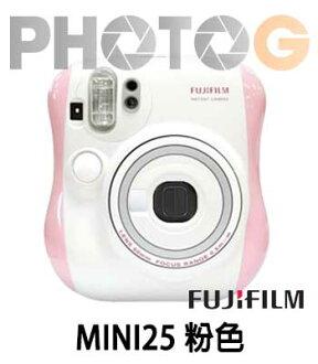 富士 FujiFilm INSTAX MINI 25 即可拍 拍立得相機 粉色 粉紅 mini25 恆昶公司貨