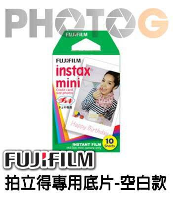 富士 FujiFilm INSTAX MINI 拍立得相機專用底片 空白款 拍立得底片 mini 7S / 25 / 50 / 7 / 8