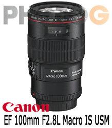 『12期零利率、送白平衡濾鏡』Canon EF 100mm F2.8 L IS Macro USM 微距鏡頭 百微 (100 2.8L;公司貨)【買好鏡、拍好景】