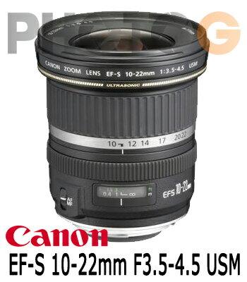 【12期0利率】Canon EF-S 10-22mm F3.5-4.5 USM 超廣角變焦鏡頭(10-22;公司貨)