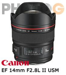 『12期零利率』Canon EF 14mm F2.8L II USM 超廣角鏡頭(14 2.8;公司貨)