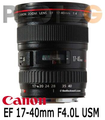 『12期零利率』Canon EF 17-40mm F4.0L USM 超廣角 變焦鏡頭(17-40 ; 公司貨)