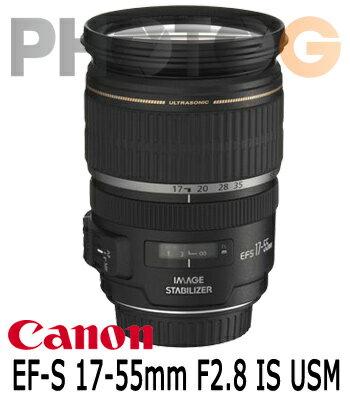 Canon EF-S 17-55mm F2.8 IS USM 變焦鏡頭(17-55;公司貨)