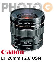 『12期零利率』Canon EF 20mm F2.8 USM 超廣角鏡頭(20 2.8,公司貨)