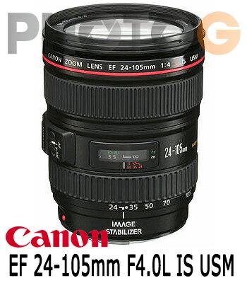 拆5D3 Kit白盒散裝~ CANON canon EF 24-105mm F4.0L IS USM 標準變焦鏡頭(24-105;公司貨 5d4 6d2 也可用)