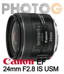 『12期零利率』Canon EF 24mm F2.8 IS USM 定焦鏡頭(24 2.8;公司貨)