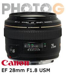 『12期零利率』Canon EF 28mm F1.8 USM 廣角鏡頭(28 1.8;公司貨)