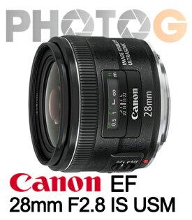 photoG:CanonEF28mmF2.8ISUSM定焦鏡頭(282.8;公司貨)