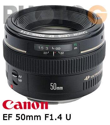 Canon EF 50mm F1.4 USM 標準鏡頭(50 1.4;彩虹公司貨)