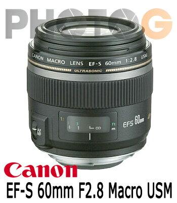 『隨貨送白平衡濾鏡』Canon EF-S 60mm F2.8 Macro USM 中望遠微距鏡頭(60 2.8;公司貨)