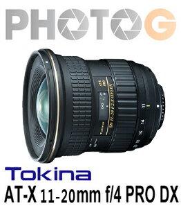 【送500元折價券】Tokina AT-X 11-20 PRO DX 11-20mm F2.8 恆定大光圈 1120  超廣角變焦鏡頭 APS-C (立福公司貨 二年保固 ) 1120【Canon Nikon 】