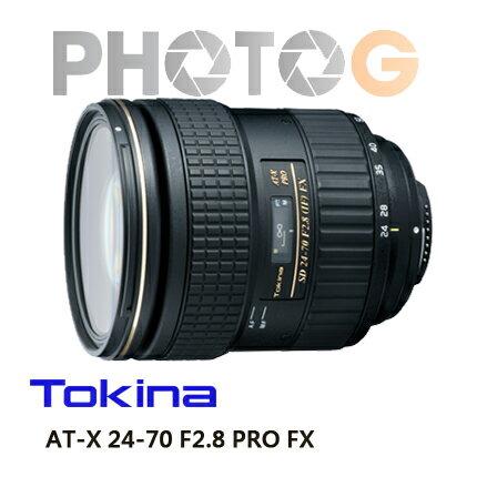 TOKINA AT-X 24-70 mm F2.8 PRO FX  廣角變焦鏡頭 大光圈 ( 2470  24-70mm ;立福公司貨 二年保固  ,適用全幅機)【Canon、Nikon】