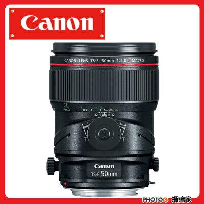『12期零利率』【需訂貨】 Canon TS-E 50mm f / 2.8L Macro  移軸鏡頭 (50 2.8;公司貨) - 限時優惠好康折扣