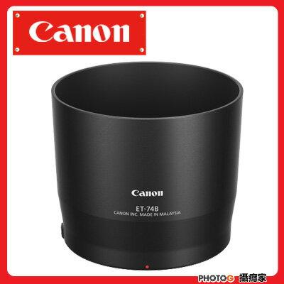 Canon ET-74B  et74b 原廠遮光罩 適用  EF 70-300mm F4-5.6 IS II USM  變焦望遠鏡頭  (公司貨) - 限時優惠好康折扣