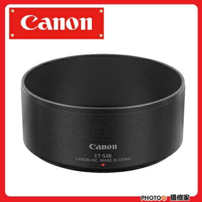 Canon ET-54B es54b 原廠遮光罩 適用  EF-M55-200mm F4.5-6.3 IS STM 望遠鏡頭  (公司貨) - 限時優惠好康折扣