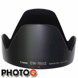 Canon EW-78BII 原廠花瓣形遮光罩 適用EF28-135mm F3.5-5.6 IS USM 鏡頭 (彩虹公司貨)