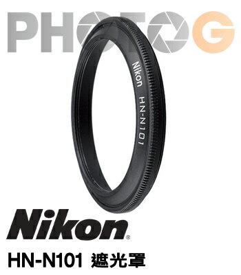 Nikon 1 HN-N101 遮光罩 (國祥公司貨)