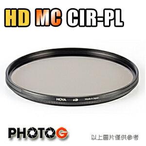HOYA HD MC CIR-PL 55mm cpl 超高硬度廣角薄框多層鍍膜環型偏光鏡