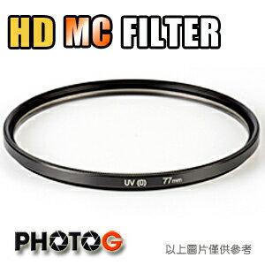 HOYA HD MC Filter UV 58mm 超高硬度廣角薄框多層鍍膜UV鏡片