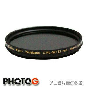 KENKO Zeta 終極版濾鏡 CPL 58mm 超薄框多層鍍膜 環型偏光鏡