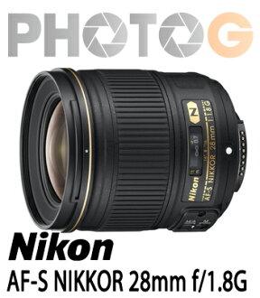 【12期0利率】Nikon AF-S NIKKOR FX 28mm f/1.8G 大光圈 定焦 廣角 鏡頭 ( 28 18,國祥公司貨)