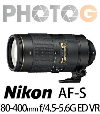 【雨天送雨衣】Nikon AF-S NIKKOR 80-400mm 80-400vr  f/4.5-5.6 G ED VR 超望遠防手震鏡頭(80400;國祥公司貨)