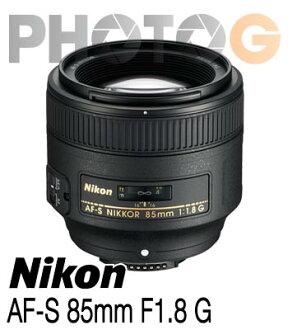 Nikon AF-S 85mm F1.8G 定焦鏡頭 (國祥公司貨)