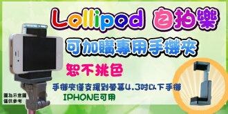 Faith 輝馳 Lollipod Mobil Holder 自拍樂 專用手機夾(恕不挑色)