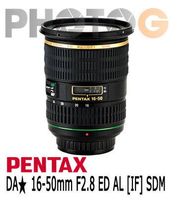 PENTAX smc DA 16-50mm F2.8ED AL [IF] SDM 廣角變焦鏡頭(k5,k7,kr,kx,k100d,k10d,16-50 2.8; 富?公司貨)