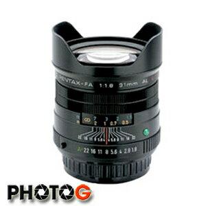 【12期0利率】smc Pentax FA 31mm F1.8 AL Limited 定焦鏡頭( 三公主 之1 ; 31 1.8;公司貨)