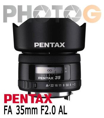 【分期零利率】smc PENTAX FA 35mm F2.0 AL 人像鏡頭(kr,kx,K5,K7,35 2; 公司貨)