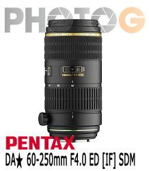 Pentax smc DA 60-250mm F4.0 ED [IF] SDM 望遠變焦鏡頭(60-250 4;公司貨,含稅開發票)