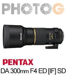 PENTAX smc DA 300mm F4 ED [IF] SDM(300 4.0; 公司貨)