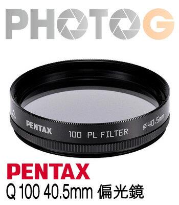 PENTAX Q 100 40.5mm PL FILTER 40.5mm 偏光鏡(40.富?公司貨) - 限時優惠好康折扣