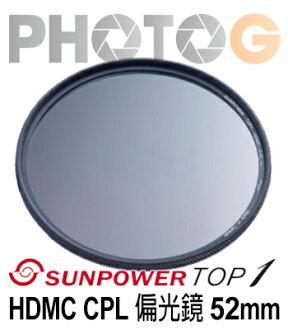 SUNPOWER TOP1 HDMC CPL 52mm 環型 偏光鏡 航太鋁合金 (湧蓮公司貨)