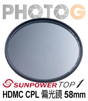 SUNPOWER TOP1 HDMC CPL 58mm 環型 偏光鏡 航太鋁合金 (台灣製造、湧蓮公司貨)