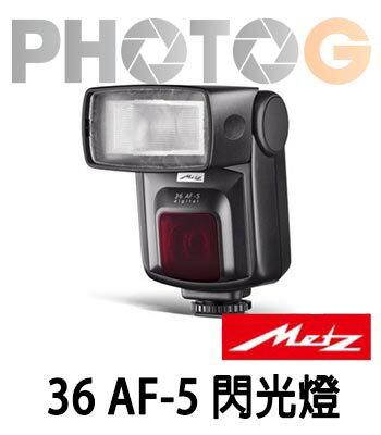 Metz 36 AF-5 德國高品質閃光燈 Canon/Nikon/Sony/Pentax ( 36AF5 興華拓展公司貨)