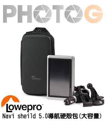 Lowepro 5.0 Navi Sheild 導航 硬殼包 衛星導航 GPS(立福公司貨)