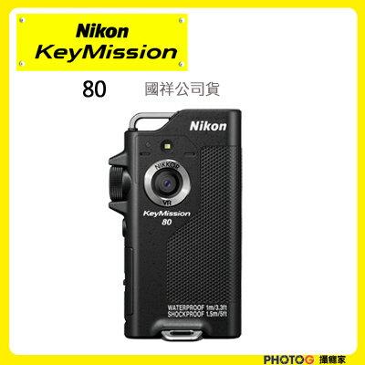 【登錄送NIKON萬用包、送microSD 32G 】Nikon KeyMission 80 口袋機 運動 相機 攝影機 防水、防撞、防寒 及防塵 (國祥公司貨)